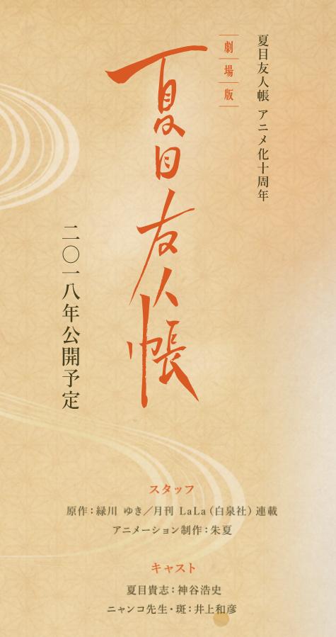 夏目友人帐:结缘空蝉 (剧场版)